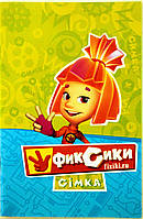 Детская Мини - книжка, Симка Фиксики Р-А4-ЛФ-МК-5 Mandarin