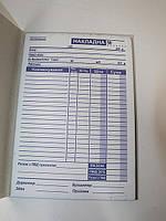 Самокопирующаяся накладная(товарный чек) А6 CBF