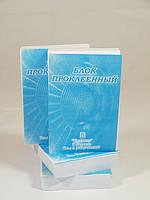 Бумага для заметок с клеевым краем 9x13 120-130 листов