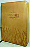 Библия, 13х18,5 см., коричневая с колосками, с замком, с индексами