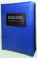 Библия, джинсовая с темно-коричневой вставкой, с замком, с индексами