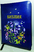 Библия,  синяя в цветах