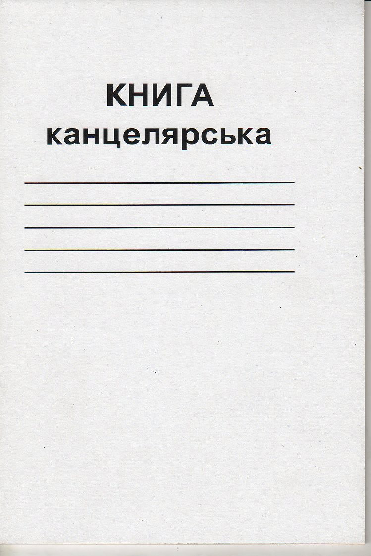 Тетрадь\ книга канцелярская А4 мягкий переплет 96л., линия