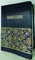 Библия, синяя с орнаментом