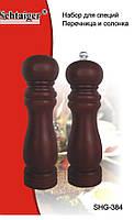 Набор для специй перечница и солонка Schtaiger 384-SHG