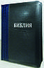 Библия,  тёмно-серая с синей вставкой