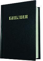 Библия черная маленькая. Размер 10х13 см, фото 1