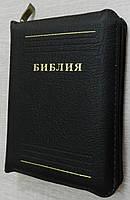 Библия черная, маленькая, с индексами, с замком