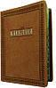Библия,  светло-коричневая