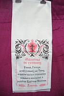 Полотенце на крест №3