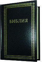 Библия черная. Твёрдый. переплёт