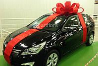 Подарочный бант для машины, размеры 1,3х0,6м. Всегда в наличии красного цвета, другие цвета под заказ.