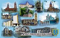 """Магніт (синій) """"Місто Хмельницький"""" 55х90 мм"""