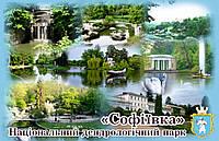 """Магніт (синій) """"Дендрологічний парк """"Софіївка"""" 55х90 мм"""