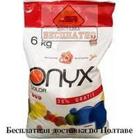 Порошок Оникс колор 6 кг