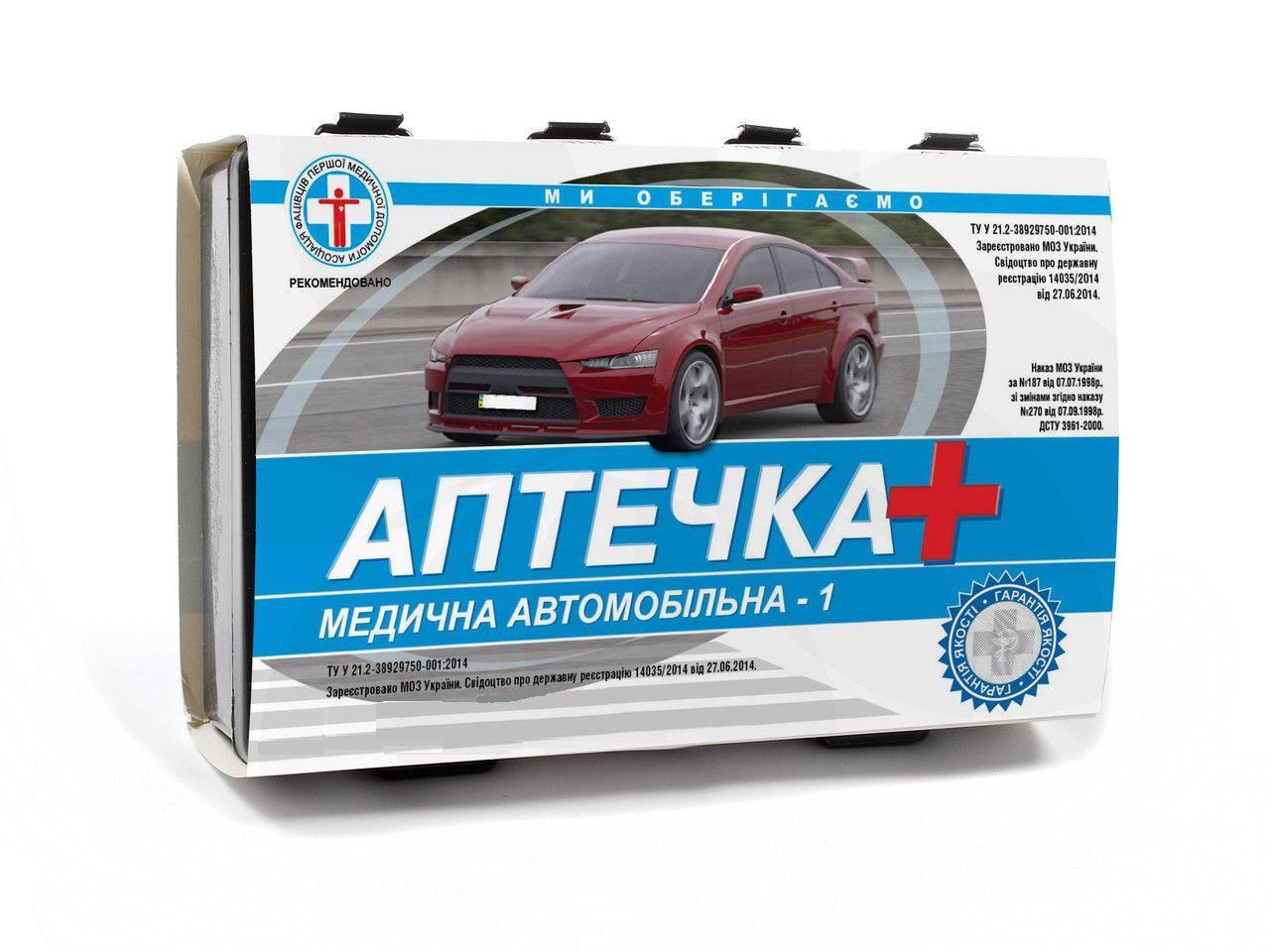 Аптечка медицинская автомобильная ТУ