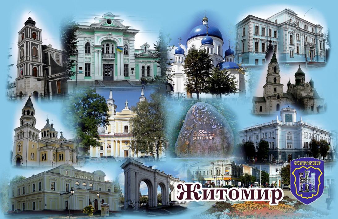 """Магніт (синій) """"Місто Житомир"""" 55х90 мм"""