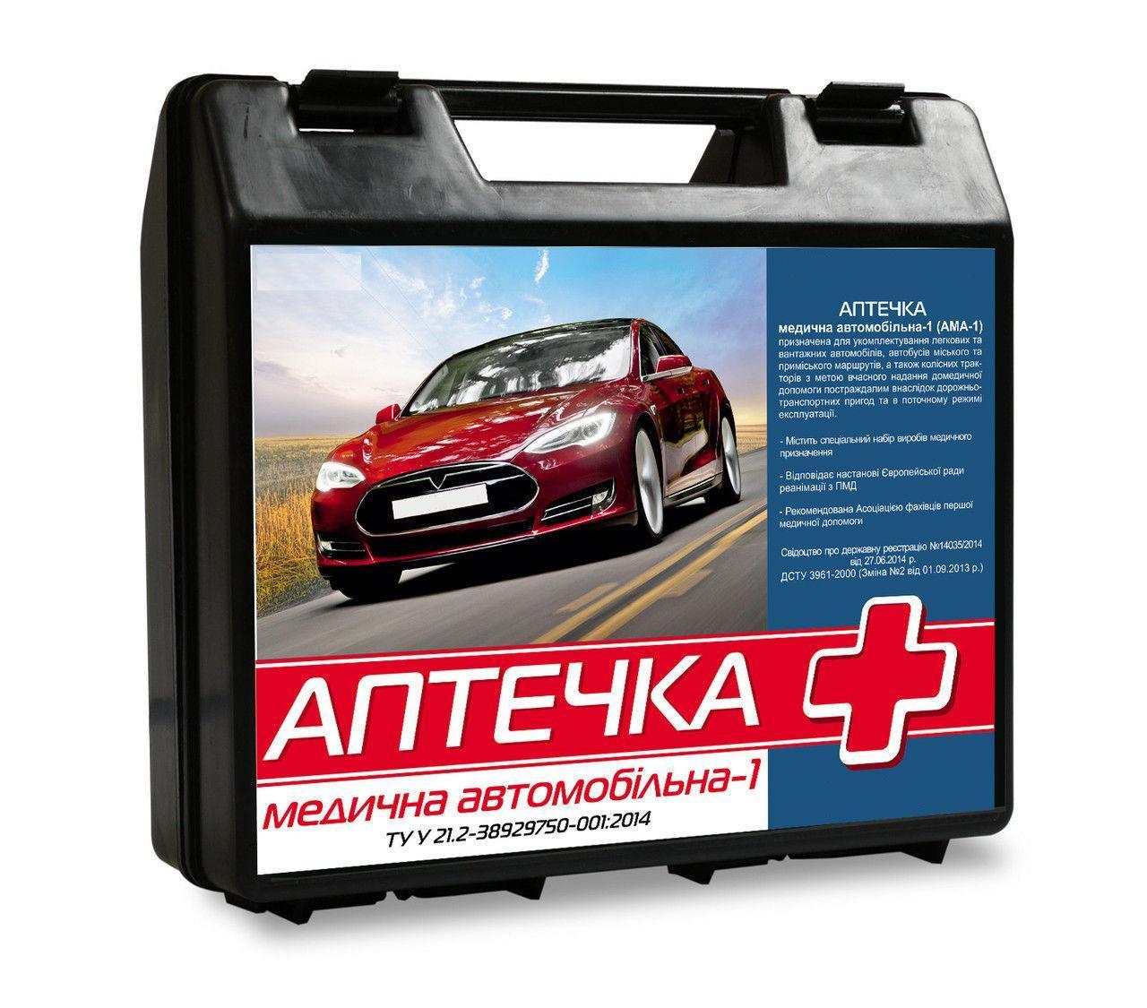 Аптечка медицинская ФМ Автомобильная ДСТУ 3961-2000