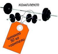 Штанга 50 кг + Гантели разборные битумные 2*21кг (комплект)