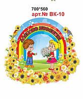 Стенд визитка детского сада