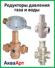 Редукторы давления газа и воды