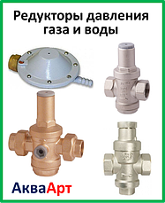 Редуктори тиску газу і води
