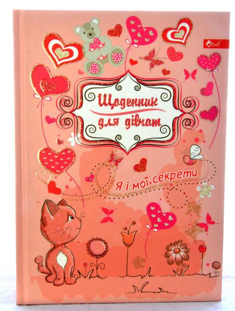 """Дневник для девочек """"Я и мои секреты"""" (укр.) твердая обложка, ламинация, глитер, ф.В5, офсет,64 л."""