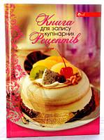 Книга для записи кулинарных рецептов (укр) ф.А5, 80 л., офсет, твердая обложка.