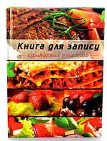 Книга для записи кулинарных рецептов (укр) ф.В6, 128 л., офсет, твердая обложка.