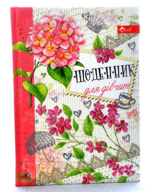 """Дневник для девочек """"Цветы"""" (укр.) твердая обложка, ламиннация, тиснение, ф.В6, офсет,64 л."""