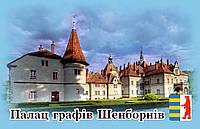 """Магніт (синій) """"Палац графів Шенборнів"""" 55х90 мм"""