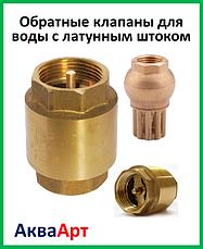 Обратные клапаны для воды с латунным штоком