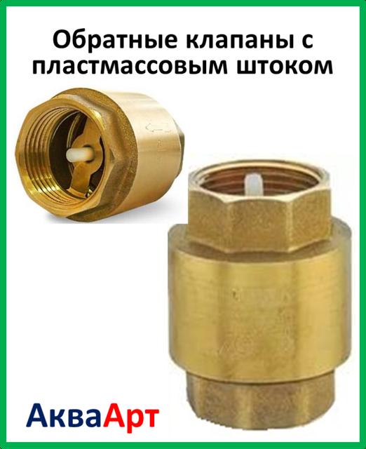 Обратные клапаны с пластмассовым штоком