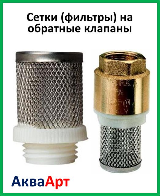 Сетки (фильтры) на обратные клапаны.