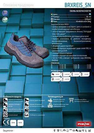 Защитные полуботинки (спецобувь) BRXREIS_SN, фото 2