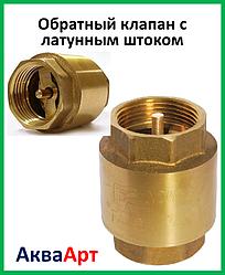 Клапан обратный для воды с латунным штоком 1