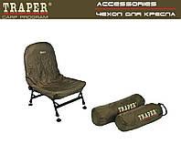 Чехол для карпового кресла TRAPER