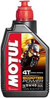 Масло MOTUL синтетика  скутеров 4 т - 1 литр