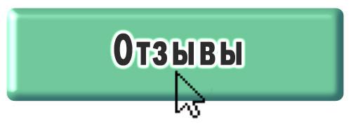 кнопка на отзывы