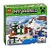 Конструктор BELA MY WORLD 10391