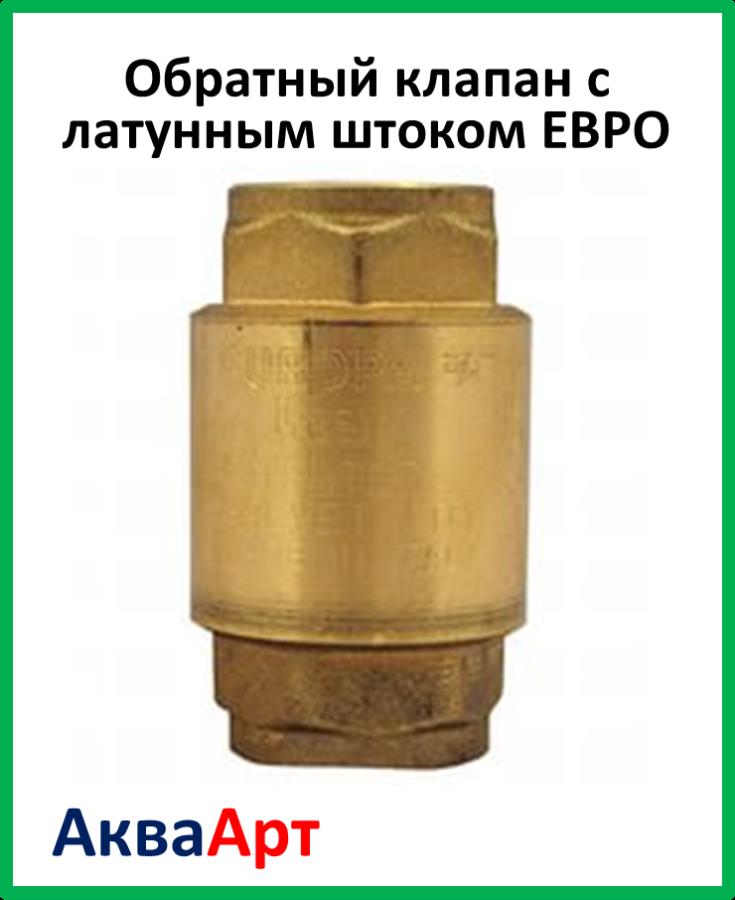 Клапан обратный для воды с латунным штоком 1/2 (ЕВРО)