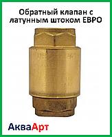 Клапан обратный для воды с латунным штоком  3/4 (ЕВРО)