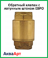 Клапан обратный для воды с латунным штоком  1 (ЕВРО)