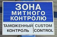 Таможенные услуги в Украине