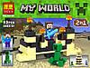 Конструктор Minecraft 10190 BELA