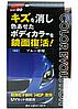 Полироль для восстановления цвета синих ЛКП Soft99 Color Evolution Blue