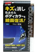 Полироль для восстановления цвета синих ЛКП Soft99 Color Evolution Blue, фото 1