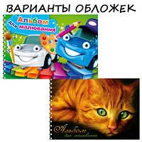 Альбом для рисования  40 л. обложка цвет,мелованный цел. картон, УФ лак, офсет (финский)160 г/м2, пруж,глит