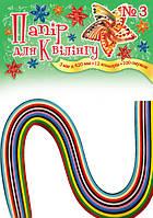 Бумага цветная для квиллинга № 3, 3мм, 420мм, 12 цветов, обложка  мелов. картон, блок бумага 120г/м2