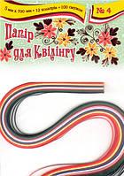 Бумага цветная для квиллинга № 4, 5 мм, 700 мм,10 цветов, обложка  мелов. картон, блок бумага 130г/м2